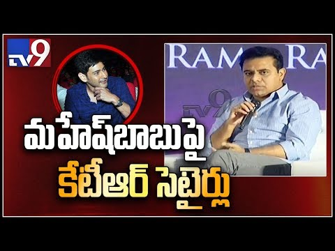KTR comments on Mahesh Babu movie @ Spirit of Hyderabad - TV9