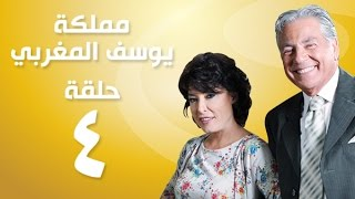 مسلسل مملكة يوسف المغربي الحلقة 4 كاملة HD / مشاهدة اون لاين