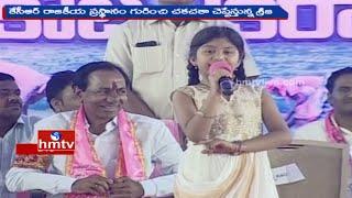 Super Kid Lakshmi Srija Speaks Excellently on Telangana History | TRS Plenary Meeting | HMTV