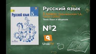 Задание № 2 — Русский язык 5 класс (Ладыженская, Тростенцова)