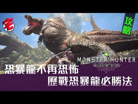 Monster Hunter World歷戰恐暴龍必勝法!影片示範|01宅民黨 - YouTube