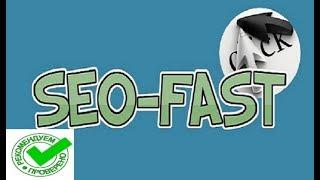 Заработок на SEO-FAST Заработок на буксах без вложений! Стоит ли? Проверяем и Рекомендации