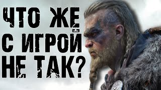 UBISOFT УДИВИЛИ. Обзор Assassin's Creed Valhalla
