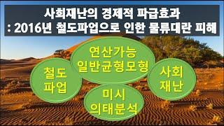 사회재난의 경제적 파급효과 -   2016 철도파업으로…