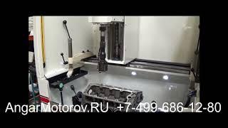 Ремонт Двигателя Ауди Головки Блока Цилиндров Блока двигателя. Коленчатого Вала Сварка Наплавка
