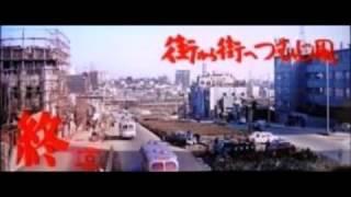 作詞:大高ひさを、作曲:鏑木創。1961(昭和36)年1月14日公開の日活映...