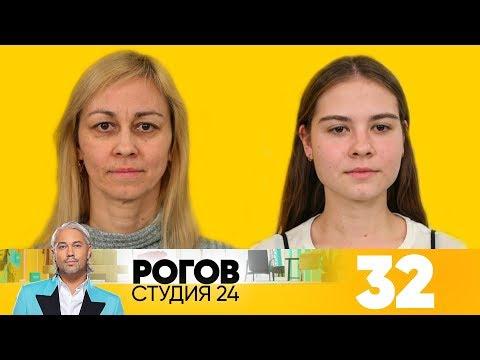 Рогов. Студия 24   Выпуск 32