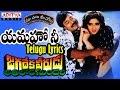 "Yamaho Nee Full Song With Telugu Lyrics ||""మా పాట మీ నోట""|| Jagadekaveerudu Athiloka Sundari Songs"