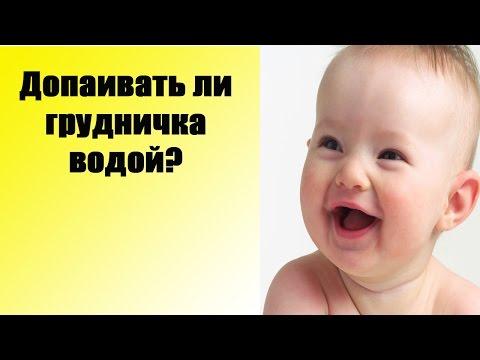 Кормление грудью. Нужно ли допаивать новорожденного водой?