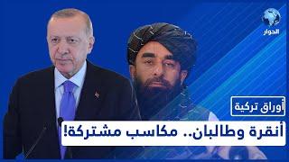 أي مستقبل للعلاقات بين تركيا وأفغانستان في ظل صعود طالبان للحُكم؟