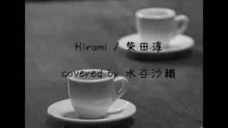 HIROMI / 柴田淳 covered by 水谷沙織