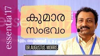 കുമാര സംഭവം (Kumara Sambhavam) - Dr.Augustus Morris