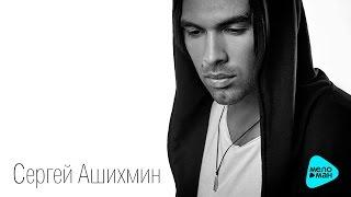 Сергей Ашихмин - Стоять (Official Audio 2016)