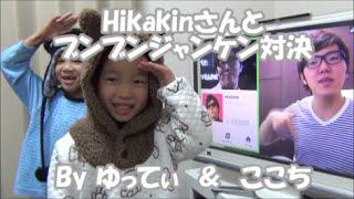HikakinTVのヒカキンさんとジャンケン対決をしました。 動画の二次利用...