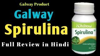 Download Galway Papaya Fairness Face Wash Review In Hindi