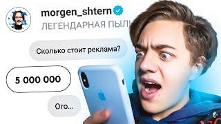 СПРОСИЛ У БЛОГЕРОВ    Сколько Стоит их Реклама A4 Morgenshtern Mamix и тд.