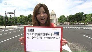 宇賀なつみ「ネット選挙雑学王」Q1インターネットで投票できる?