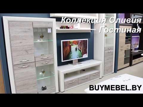 Гостиная Оливия АНРЕКС