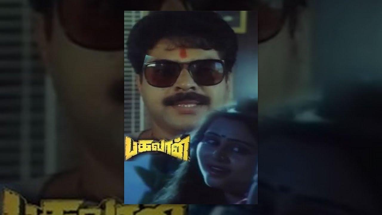 Download Bhagawan (Iyer The Great)Tamil Full Movie - Mammootty, Geetha