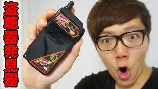 盗聴器発見器で自分の家調べてみた! thumbnail