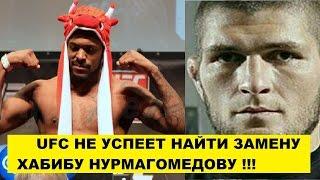 UFC НЕ УСПЕЕТ НАЙТИ ЗАМЕНУ НУРМАГОМЕДОВУ | ДАНА УАЙТ