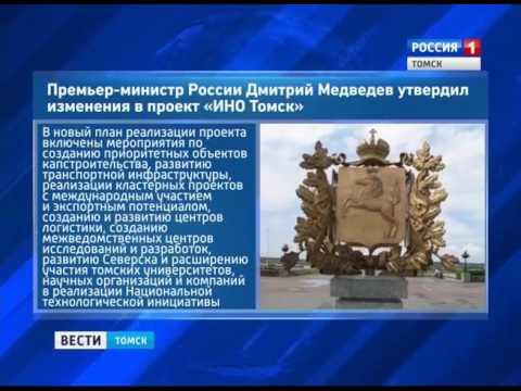 Правительство РФутвердило обновленную «дорожную карту» проекта «ИНО Томск»