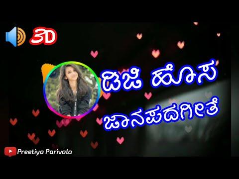 ❤❤DJ New Janapada Songs Kannada   Uttar Karnataka New DJ Janapada Songs   Mp3 Songs  