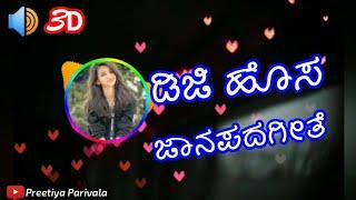❤❤DJ New Janapada songs Kannada | Uttar Karnataka new DJ Janapada Songs | Mp3 Songs |