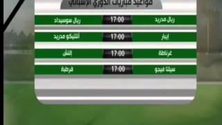 مواعيد مباريات: الدوري الاسباني 2015