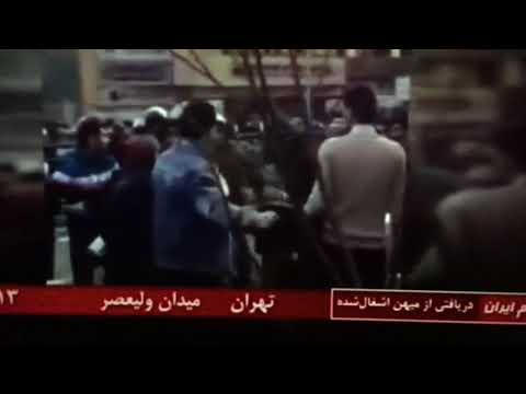 IRAN PROTESTS TEHRAN PEOPLE VS POLICE!!
