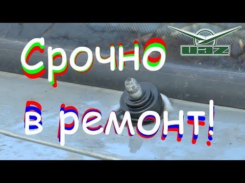 Ремонт стеклоочистителя УАЗ Патриот