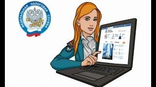 Личный кабинет на портале электронных услуг Налоговой инспекции