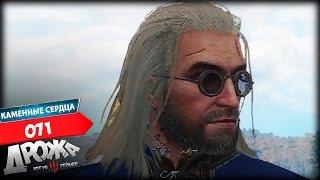 Прохождение The Witcher 3: Hearts of Stone |71| ОГРАБЛЕНИЕ ПО-ВЕДЬМАЧЬИ