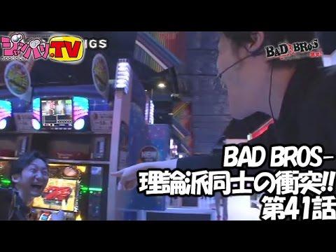 続きはジャンバリ.TVで!! http://www.janbari.tv/pg/15050111.html BADBROSの2人が半年ぶりに帰ってきました!!今回の服部のテーマは?そしてヒキの波岡が遂に復...