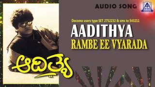 aadithya rambe ee vyarada audio song i shivarajkumar rubaina neelam i akash audio
