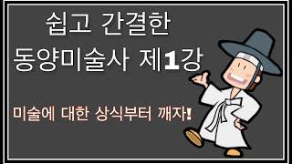 쉽고 간결한 동양미술사 1강 - 미술에 대한 반전, 상…