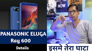 Panasonic Eluga Ray 600 -Price, features, Specifications, Availability in India