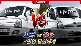 1톤 트럭 현대 포터 vs 기아 봉고 차이점 비교 궁금…