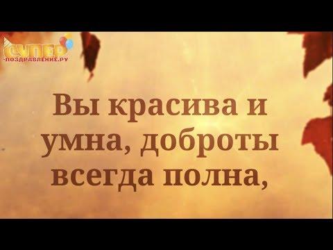 Дорогая Свекровь, С Днем Рождения! Super-pozdravlenie.ru