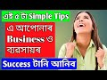 এই 5 টা Tips এ Business ত বহুত Success কৰাব - How to become successful in business ? Assamese Guy