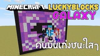 Minecraft LuckyBlocks Galaxy - เริ่มมาก็รู้แล้วว่าชนะใสๆ Ft.KNCraZy  By.Nonolive