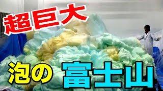 【世界最大】泡の富士山が一瞬で出現!! / 米村でんじろう[公式]/science experiments【実験】