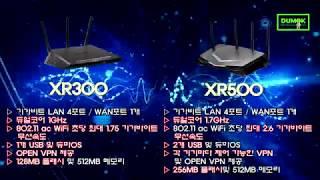 넷기어 XR300  공유기 간단리뷰 [Netgear X…