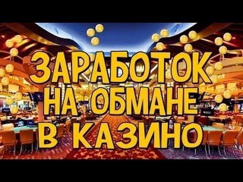 Как Заработать Деньги в Казино онлайн играть в казиноиз YouTube · Длительность: 6 мин39 с