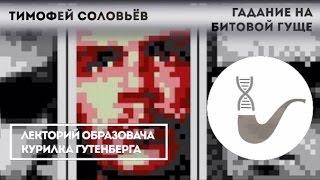 Тимофей Соловьёв - Как работает видеокодирование?