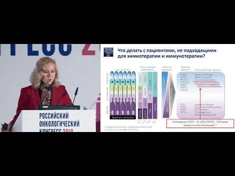 Онкоурология. Уротелиальный рак