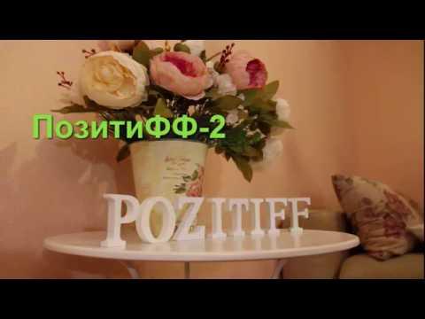 Квартиры посуточно Белгород. ПозитиФФ-2