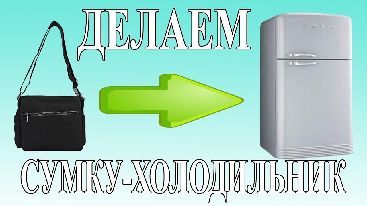Магазин холодильник новосибирск каталог товаров и цены