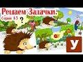 Сложение и вычитание с Ёжиком Жекой. Как научить считать малышей? 1-3 серии.
