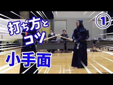 【剣道 Kendo】小手面の打ち方とコツ!① Kote-men 【百秀武道具店 Hyakusyu Kendo】